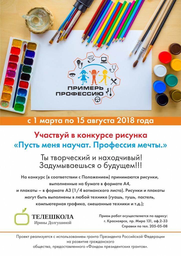 Афиша Конкурс рисунков 2