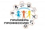 Логотип_Примерь профессию (1)